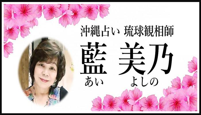 沖縄占い 琉球観相師の画像