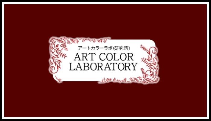 アートカラーラボ研究所の画像
