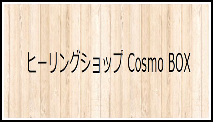 COSMO BOX 弘前店の画像