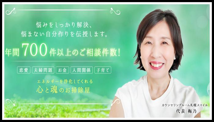 カウンセリングルーム 札幌スマイルの画像