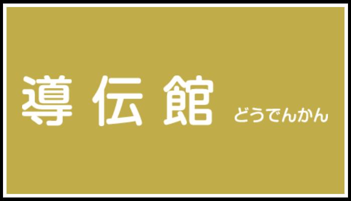 導伝館の画像