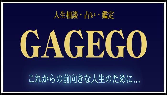 ガギェゴの画像