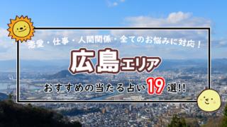 広島 占い