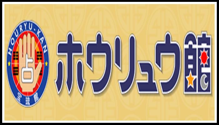 福岡占いの館 宝琉館 天神店の画像