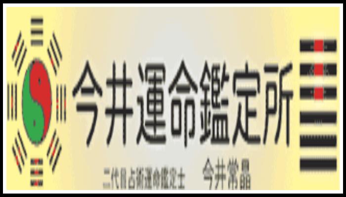 今井運命鑑定所の画像