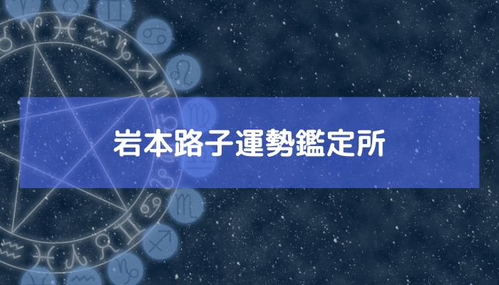 岩本路子運勢鑑定所の画像