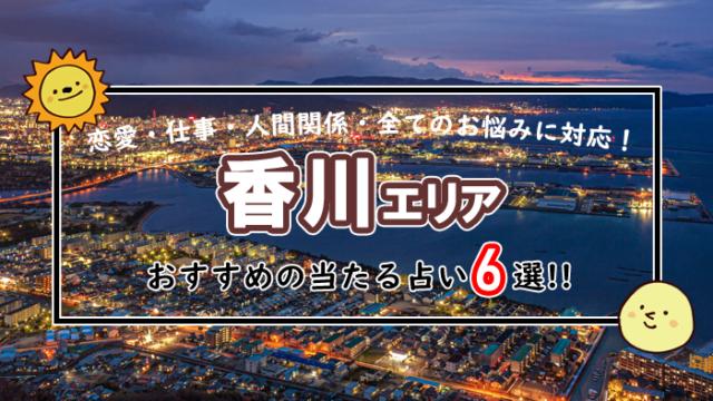 香川 占い