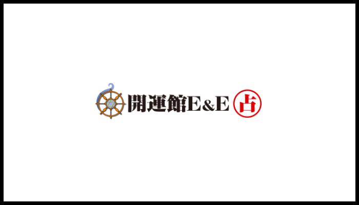 開運館E&E 札幌パセオ鑑定所の画像