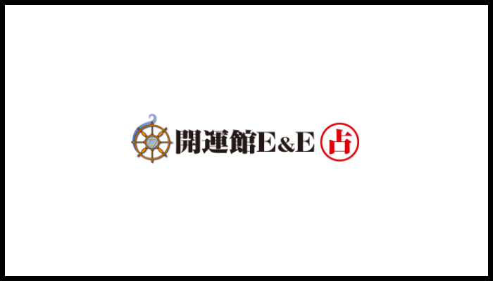 開運館E&E 草津店の画像