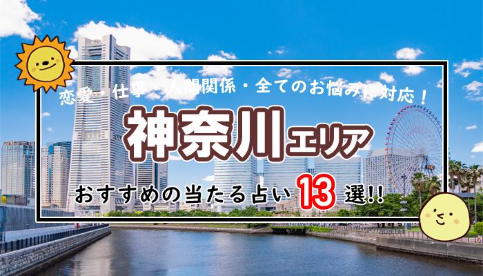 神奈川 占い