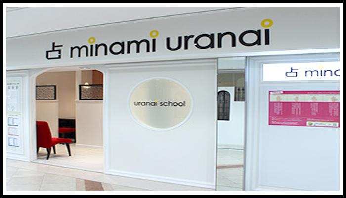 ミナミ占いセンターの画像