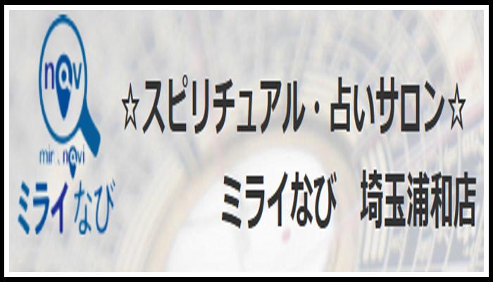 占い&スピリチュアルサロン ミライなび浦和店の画像