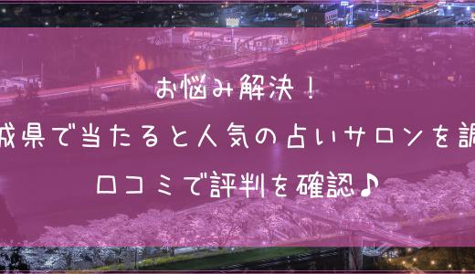 宮城(仙台)でよく当たる占い19選!口コミで評判の高いおすすめ占い師をご紹介
