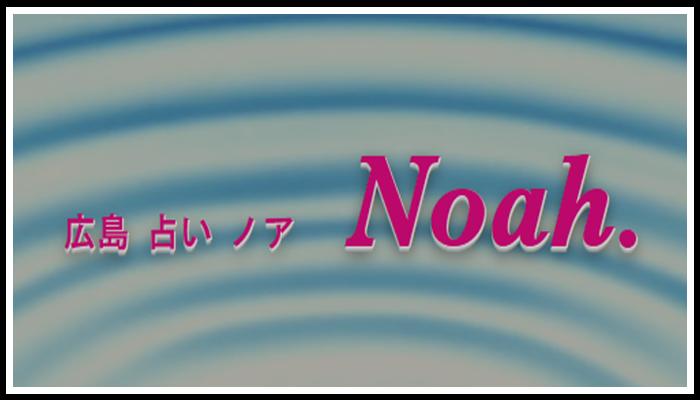 Noah. (ノア)の画像