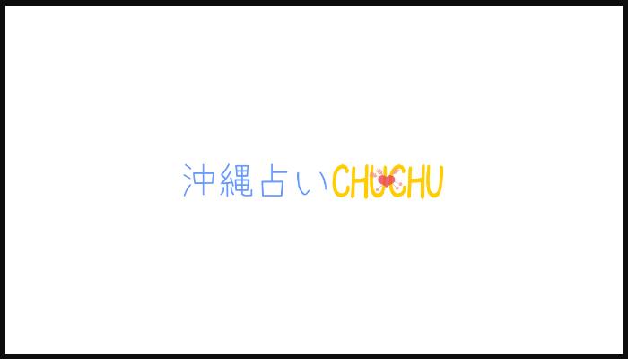 沖縄占いチュチュの画像