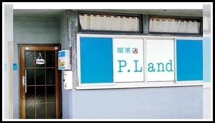 P・LANDの画像