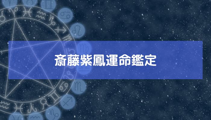 斎藤紫鳳運命鑑定の画像