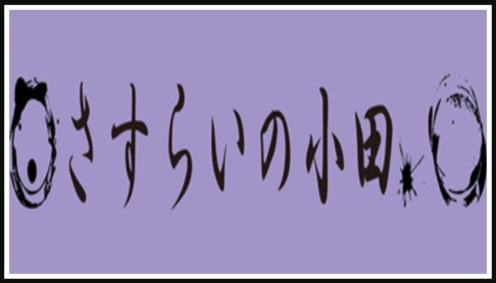 さすらいの小田の画像