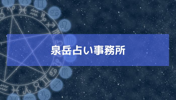 泉岳占い事務所の画像