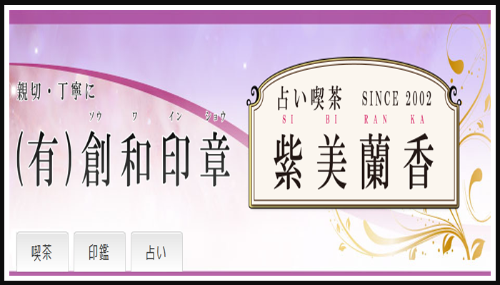 占い喫茶 紫美蘭香の画像