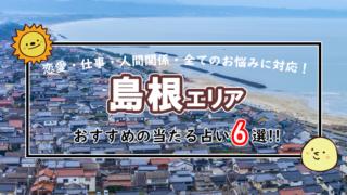 島根 占い