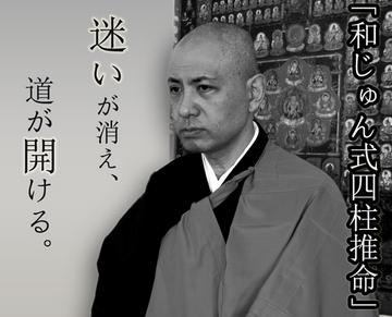 白井和順先生の画像