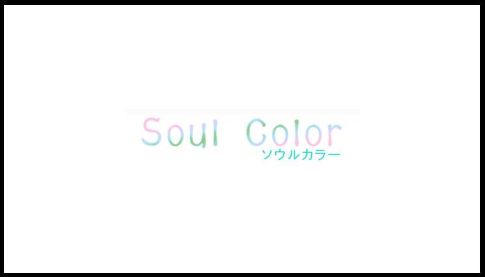 Soul Colorの画像