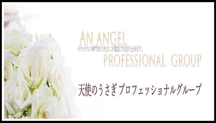 占い館 天使のうさぎの画像
