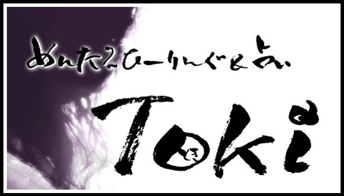 メンタルヒーリング Tokiの画像