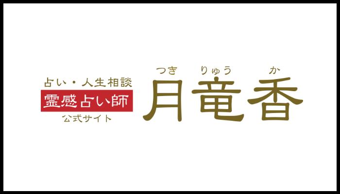 月竜香 金沢事務所の画像