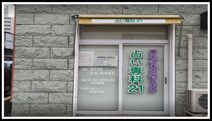 占い専科21 弘前店の画像