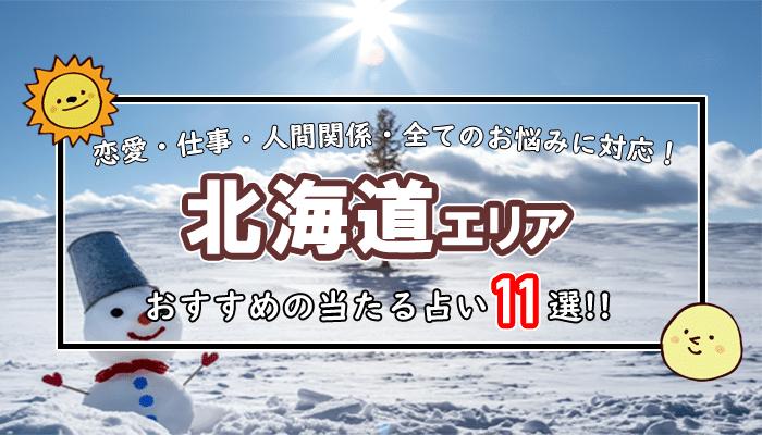 北海道 当たる 占い