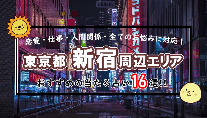 新宿 占い
